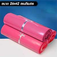 ถุงไปรษณีย์-พร้อมแถบกาว-28x42-ซม-100-ใบ-สีชมพู
