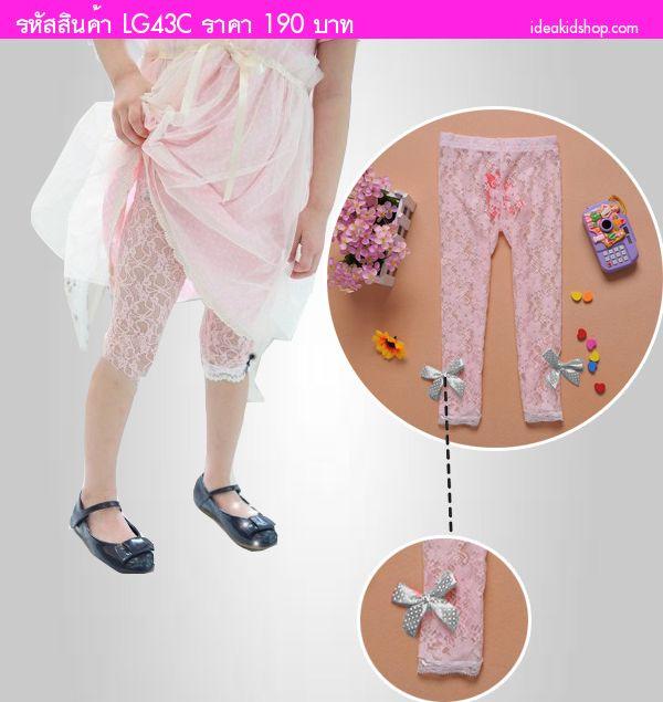 กางเกงเลกกิ้ง ลูกไม้บางเบา สีชมพู โบว์เทา