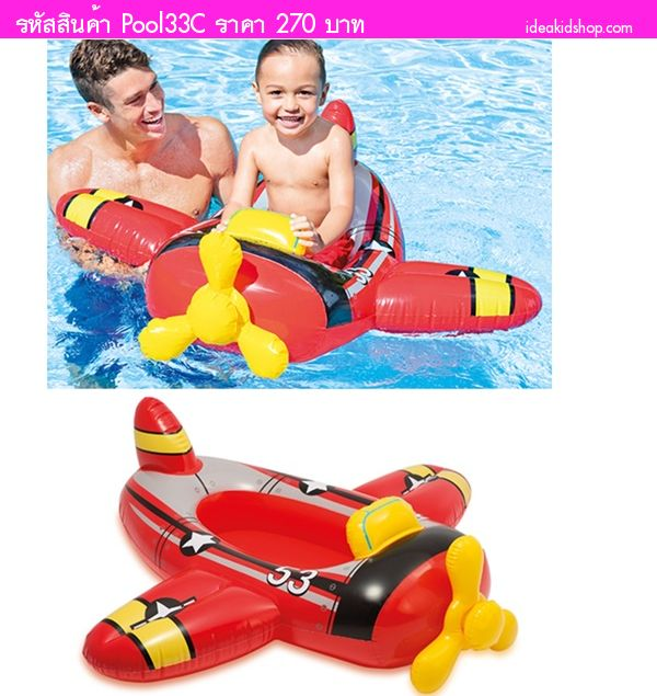 ที่นั่งลอยน้ำ Seat Baby Swim เครื่องบินสปอร์ตเตอร์