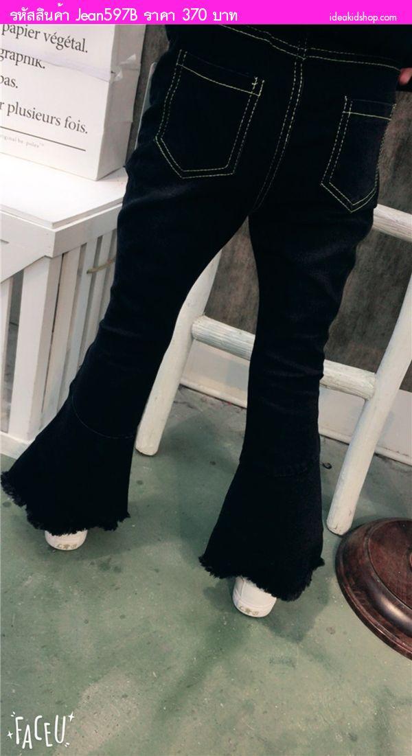 กางเกงยีนส์แฟชั่นขาบาน แต่งปลายรุ่ย สีดำ