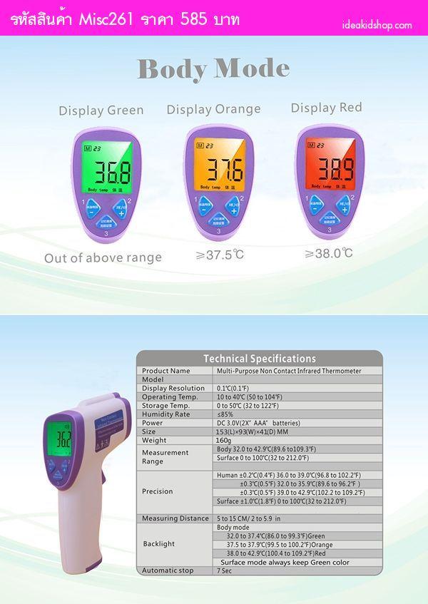 เครื่องวัดไข้ Non-Contact Infrared Thermometer