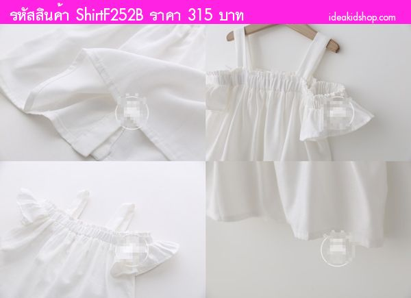 เสื้อสายเดี่ยวปาดไหล่หนูน้อยโมรี สีขาว