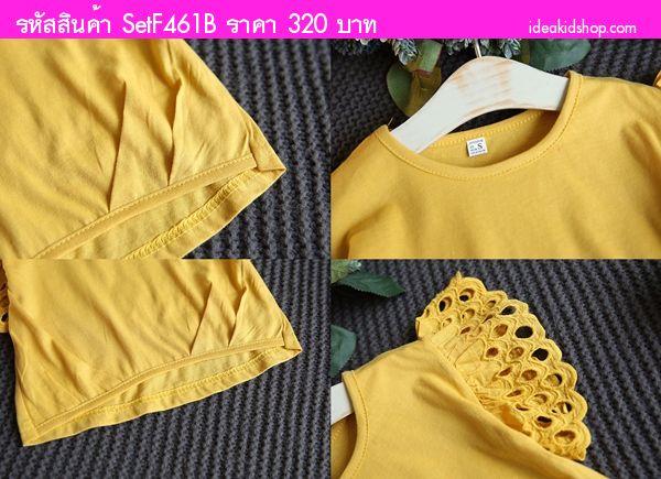 ชุดเสื้อกางเกงแขนระบายปักฉลุ สีเหลือง