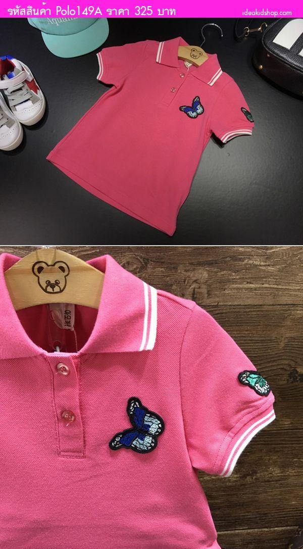 เสื้อโปโลแฟชั่น Sporting Butterfly สีชมพู