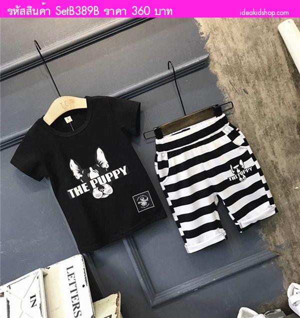 ชุดเสื้อกางเกงหนูน้อย The Puppy ลายทาง สีดำ