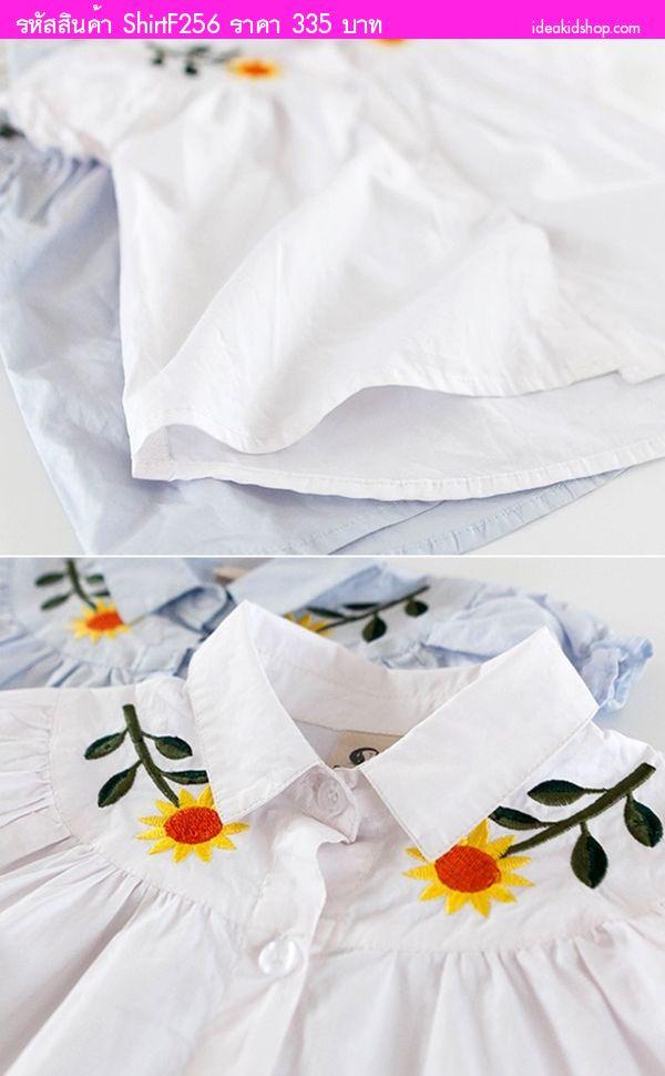 เสื้อเชิ้ตแขนสั้นหนูน้อยแอริน ลายดอกทานตะวัน สีขาว