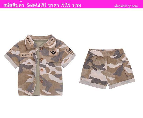ชุดเด็กลายทหาร Yoo Si Jin โทนสีน้ำตาล (3 ชิ้น)