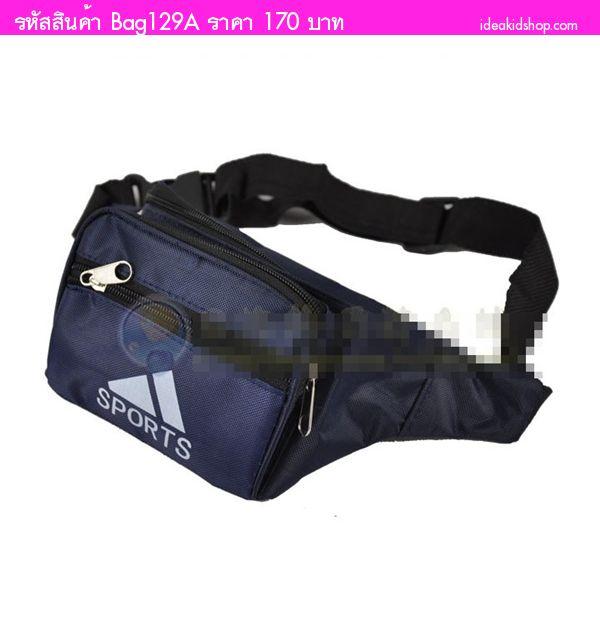 กระเป๋าคาดอก คาดเอว Sport สีกรม