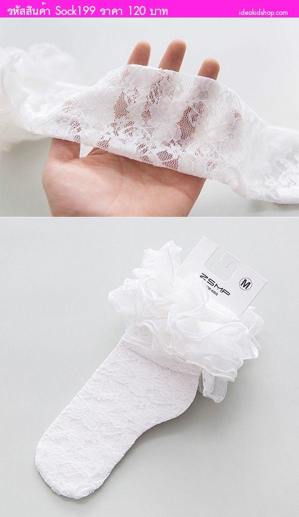 ถุงน่องเด็กแบบยาวแต่งระบาย ลายลูกไม้ สีขาว