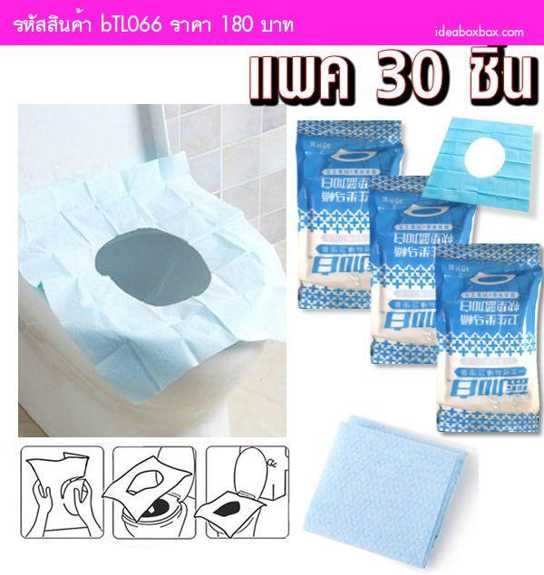 กระดาษรองฝาชักโครก Paper Toilet Seat Covers(30อัน)