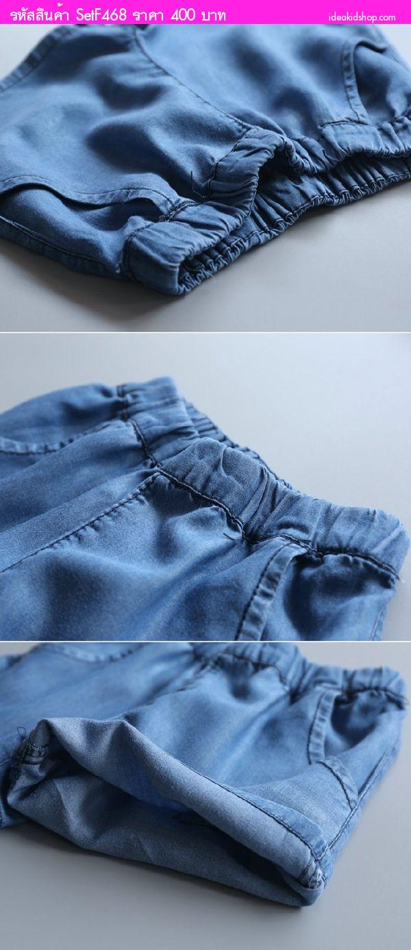 ชุดเสื้อกางเกงยีนส์สาวซินดี้ ปักลายดอกไม้ สียีนส์