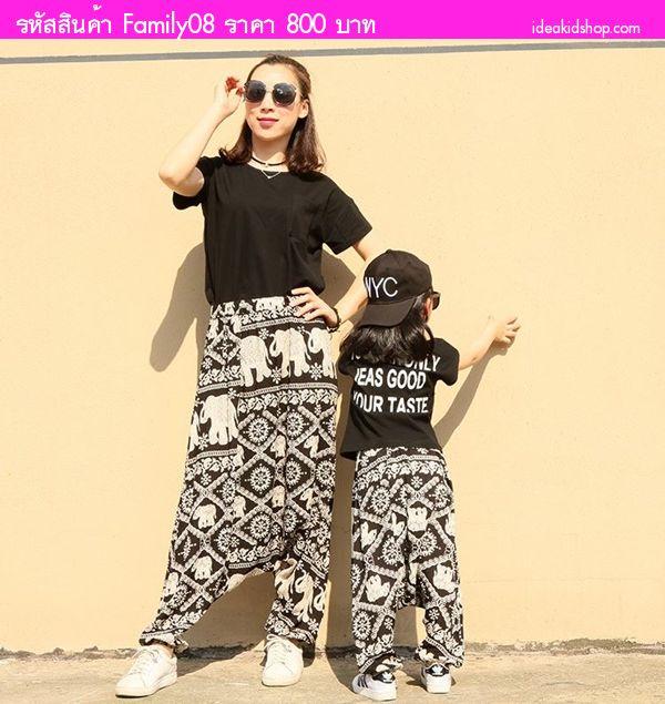 ชุดเสื้อกางเกงคู่แม่ลูก YOU CAN ONLY ลายช้างไทย