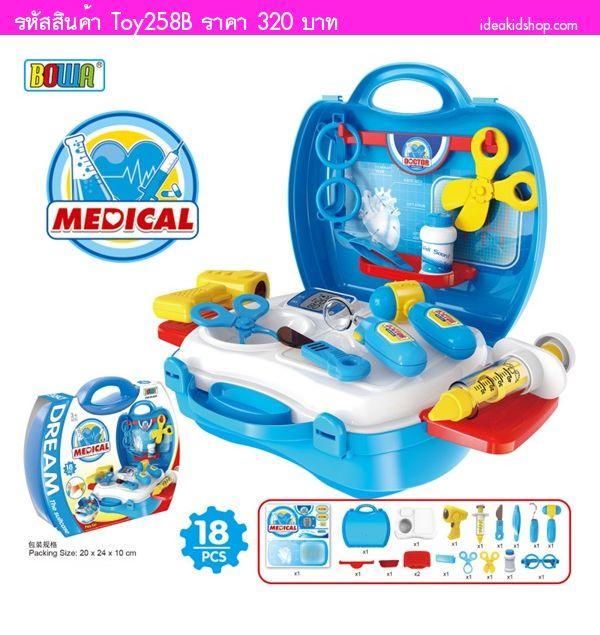 ชุดของเล่นจำลองเครื่องมือคุณหมอ สีฟ้า