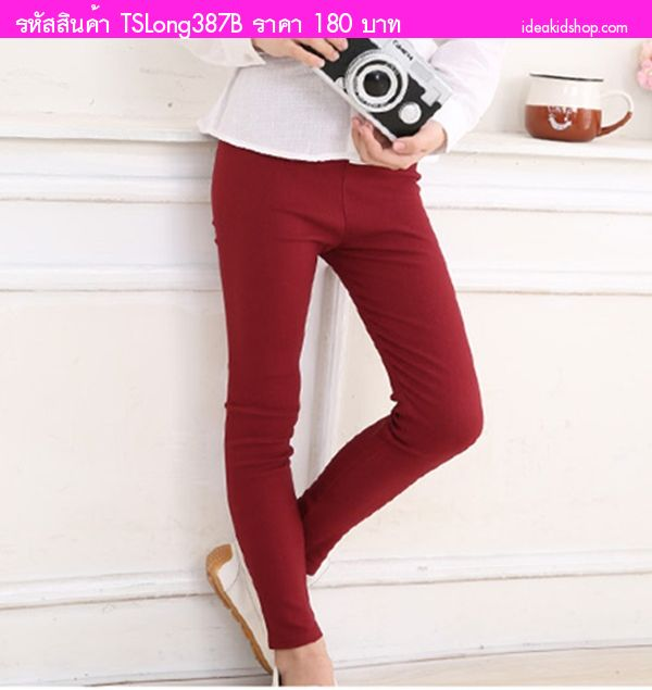 กางเกง Skinny Fashion Lady Girl สีแดงเลือดหมู