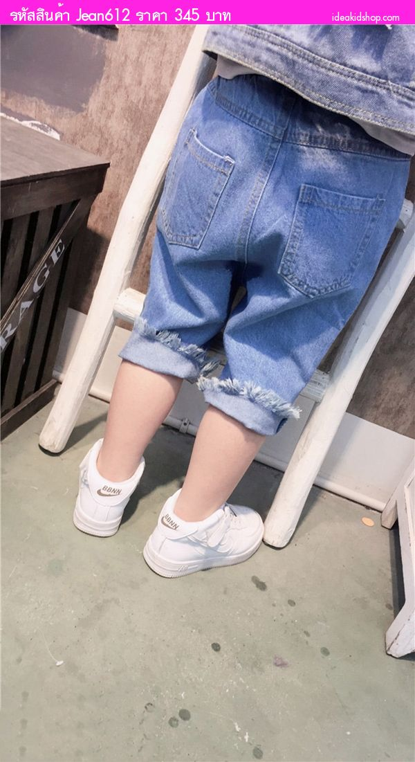 กางเกงยีนส์หนุ่มกู๊ดสุดเซอ พร้อมพวงกุญแจดาว