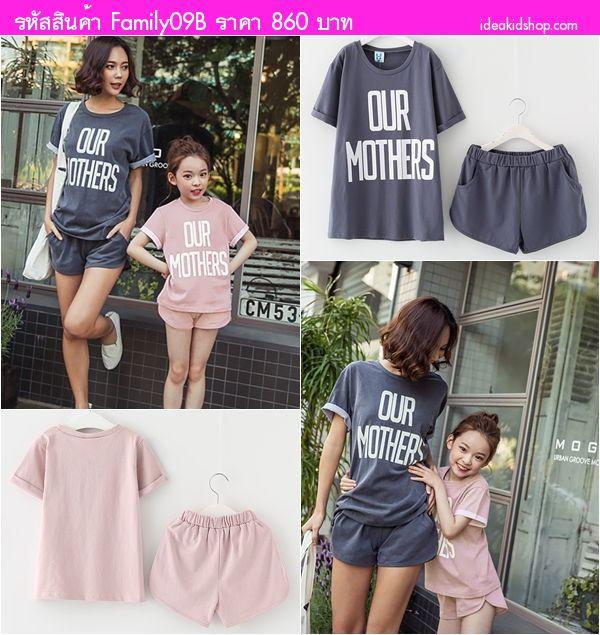ชุดเสื้อกางเกงคู่แม่ลูก OUR MOTHERS สีชมพูกะปิ