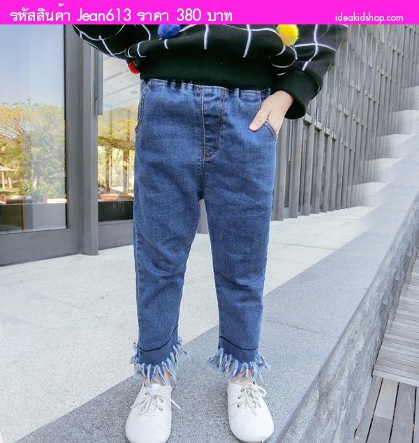 กางเกงยีนส์ปลายขารุ่ย หนูน้อยแจจิน สียีนส์