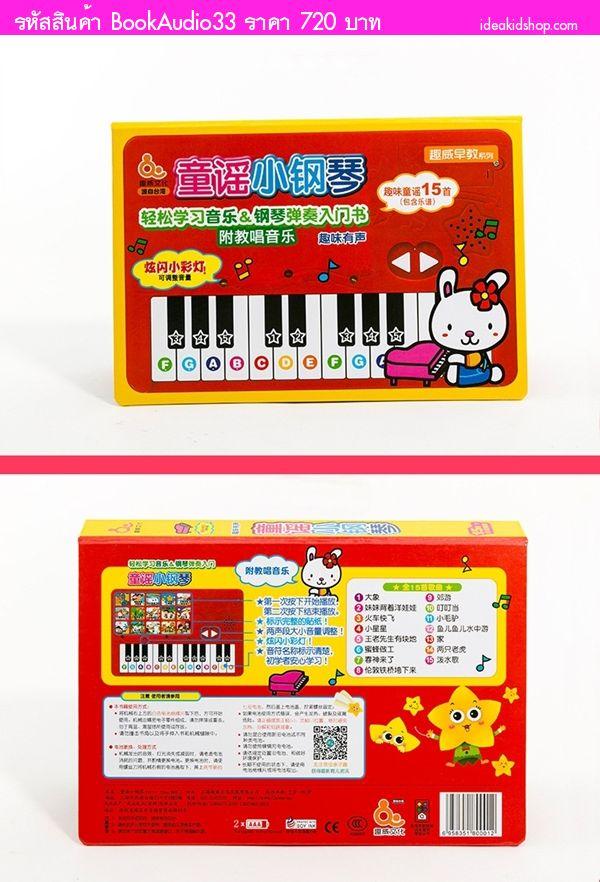 หนังสือเพลง Piano Songs หนังสือเพลงเปียโน 16 เพลง
