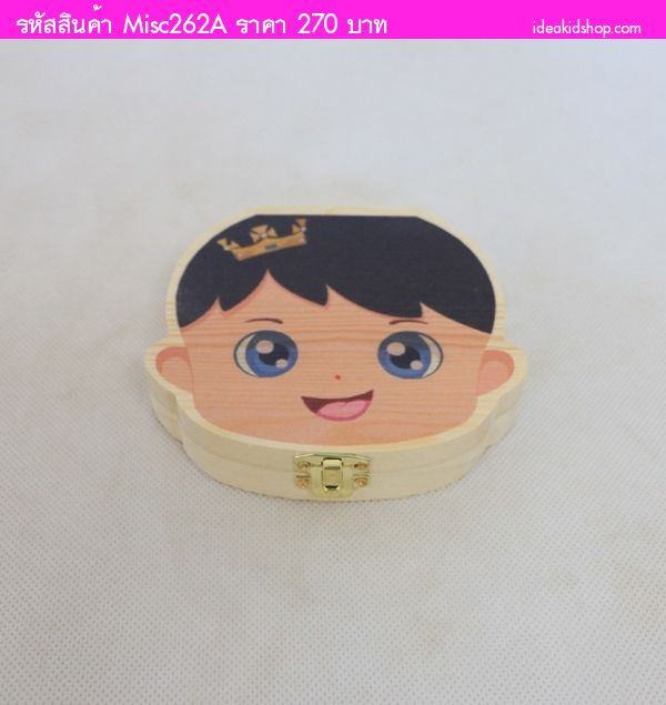 กล่องเก็บฟันน้ำนม Baby tooth Box เด็กชาย