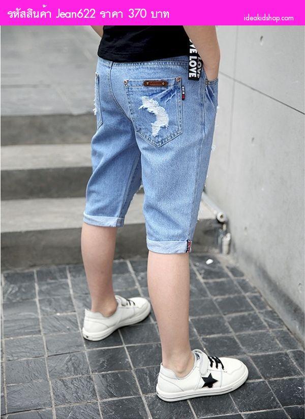 กางเกงยีนส์ปาดรอยขาด หนุ่มน้อยรอนนี่ สียีนส์