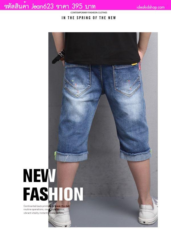 กางเกงยีนส์แต้มสี หนุ่มน้อยพอล สียีนส์