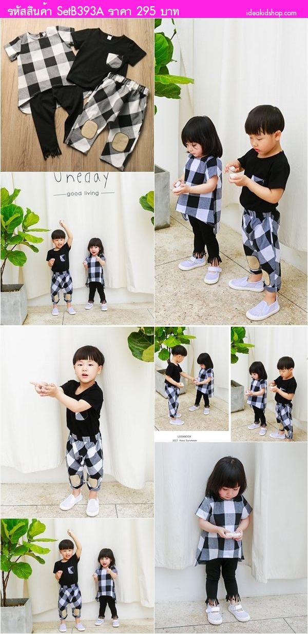 ชุดเสื้อกางเกงสไตล์หนูน้อยจูโน่ ลายสก๊อต สีขาวดำ