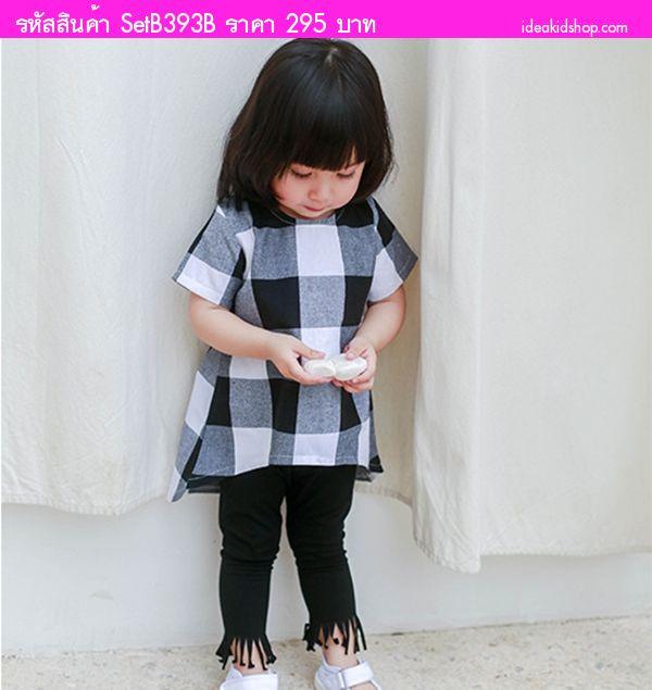 ชุดเสื้อเลกกิ้งสไตล์หนูน้อยจีน่า ลายสก๊อต สีขาวดำ
