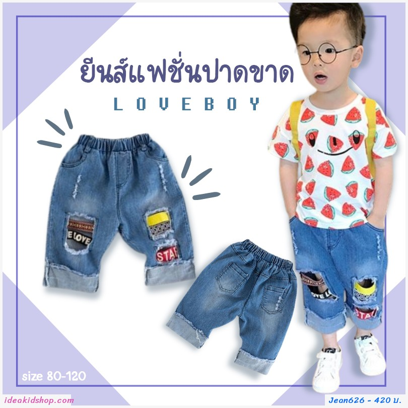 กางเกงยีนส์แฟชั่น Love Boy ปาดขาดขาด สียีนส์
