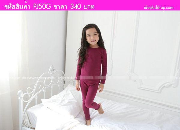 ชุดนอนเด็ก Super Casual สีเปลือกมังคุด