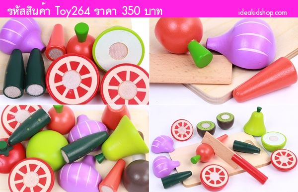 ของเล่นไม้หั่นผักผลไม้สุดหรรษา Cut Fruit Game
