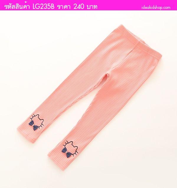 เลกกิ้งผ้าร่อง มิสเตอร์เหมียว สีชมพู