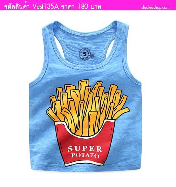 เสื้อกล้ามแฟชั่น Super Potato สีฟ้า