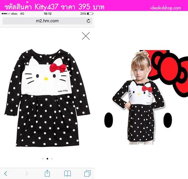 เดรสแขนยาว Hello Kitty ลายจุด สีดำ