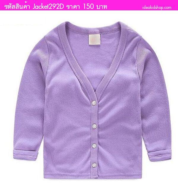 เสื้อคลุมแฟชั่น หนูน้อยชิคาโอะ Cardigan สีม่วง