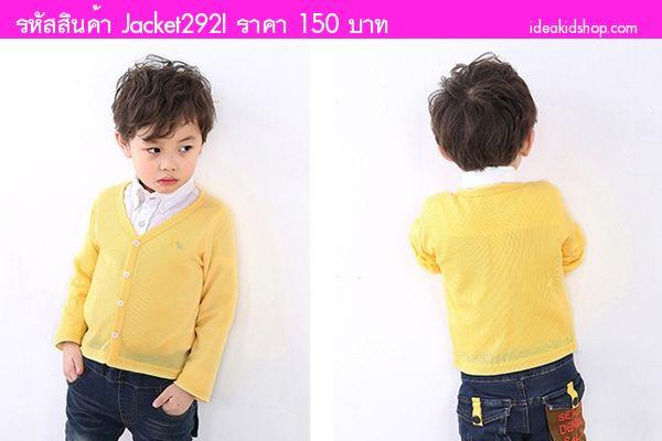 เสื้อคลุมแฟชั่น หนูน้อยชิคาโอะ Cardigan สีเหลือง