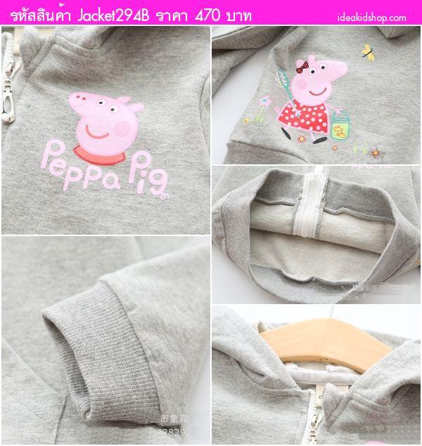 Jacket มีฮู้ดสุดฮิต PEPPA PIG สีเทา