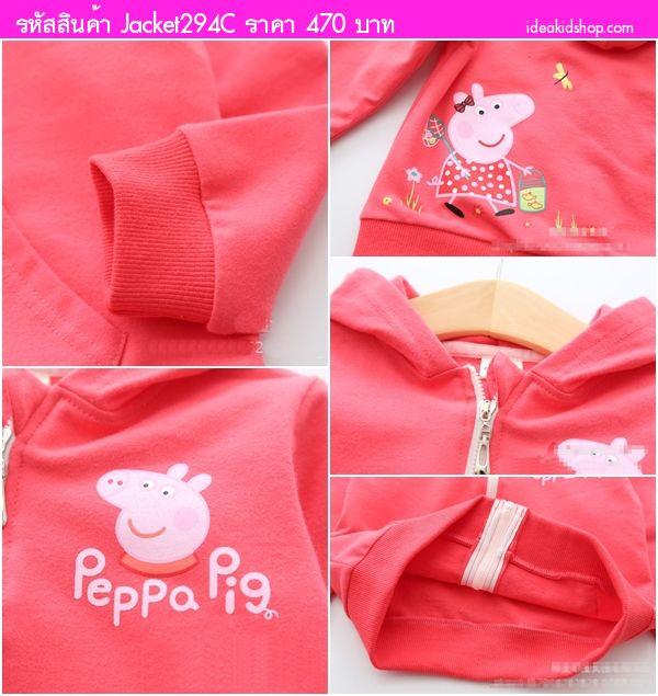 Jacket มีฮู้ดสุดฮิต PEPPA PIG สีบานเย็น