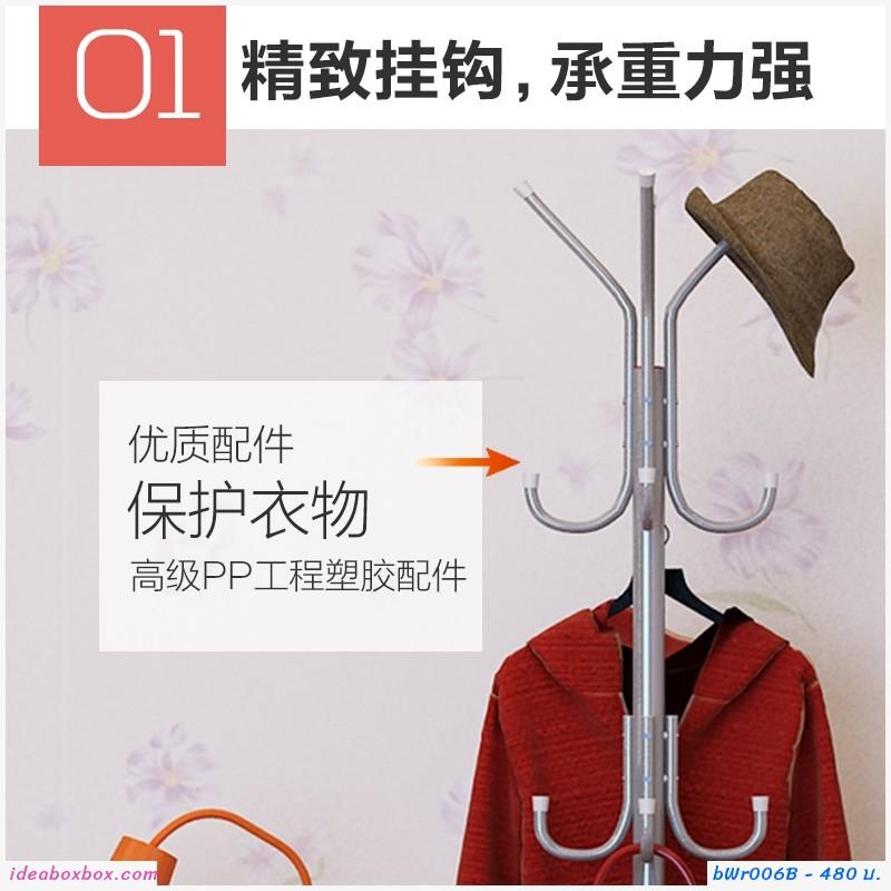 ราวแขวนแบบแฉก Hanging Clothes rack สีดำ