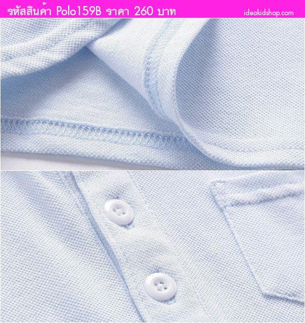 เสื้อโปโลหนูน้อยลาวา สีฟ้า