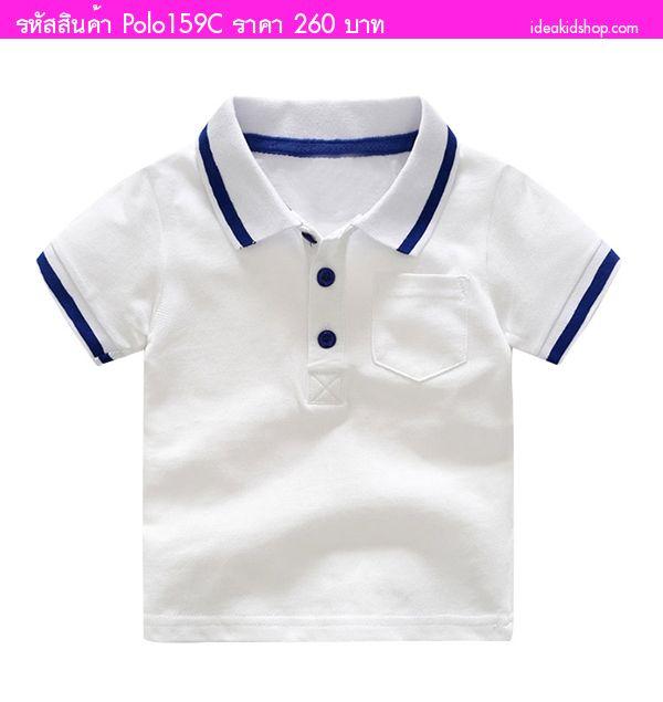 เสื้อโปโลหนูน้อยลาวา สีขาว
