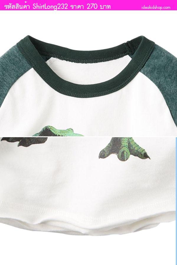 เสื้อแขนยาวไดโนเสาร์จอมโหด สีเขียวขาว