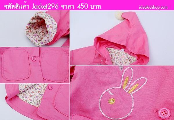 Jacket มีฮู้ดสุดน่ารัก กระต่ายน้อย สีชมพู