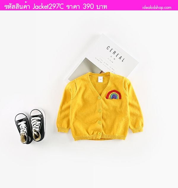 เสื้อคลุมแขนยาวคาร์ดิแกน สายรุ้ง RainBow สีเหลือง
