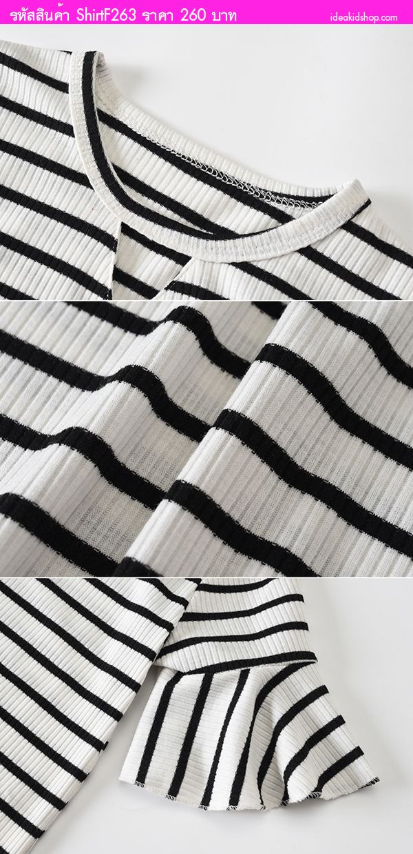 เสื้อคุณหนู  แขนกระดิ่ง ลายทาง สีขาวดำ