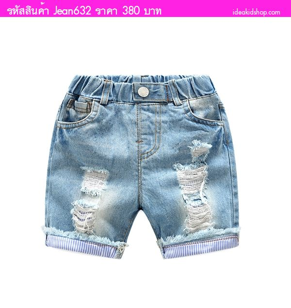 กางเกงยีนส์ขาสั้นปาดขาด หนูน้อยจีฮุน สียีนส์