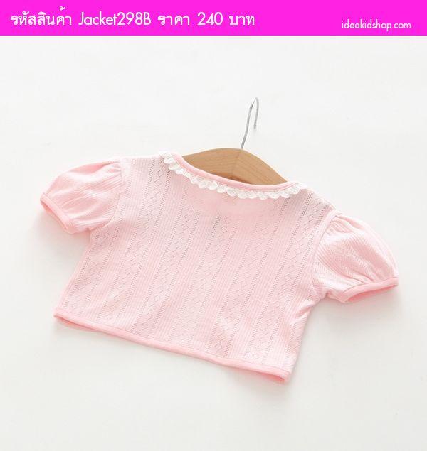 เสื้อคลุมครึ่งตัวหนูน้อยริสา ปักโบว์ สีชมพู