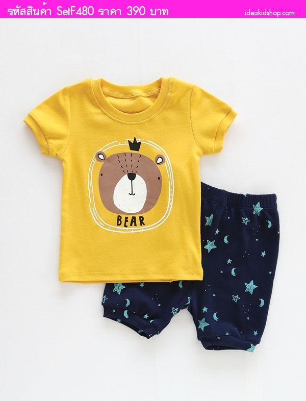 ชุดเสื้อกางเกงหนูน้อย เจ้าชายหมี สีเหลืองกรม