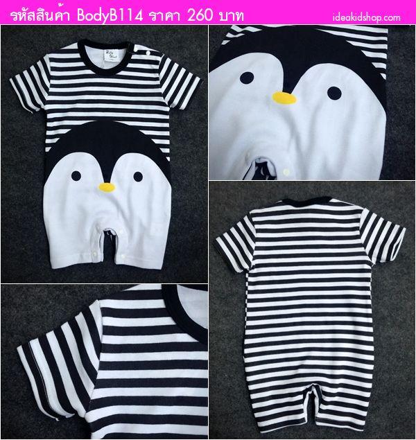 บอดี้สูทหนูน้อยลายทาง นกเพนกวิน สีขาวดำ