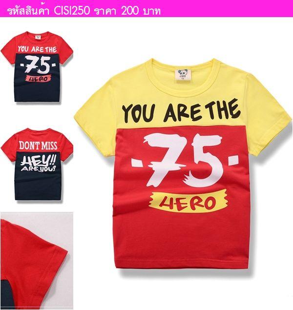 เสื้อยืดเด็ก You Are The 75 Hero สีกรมแดง