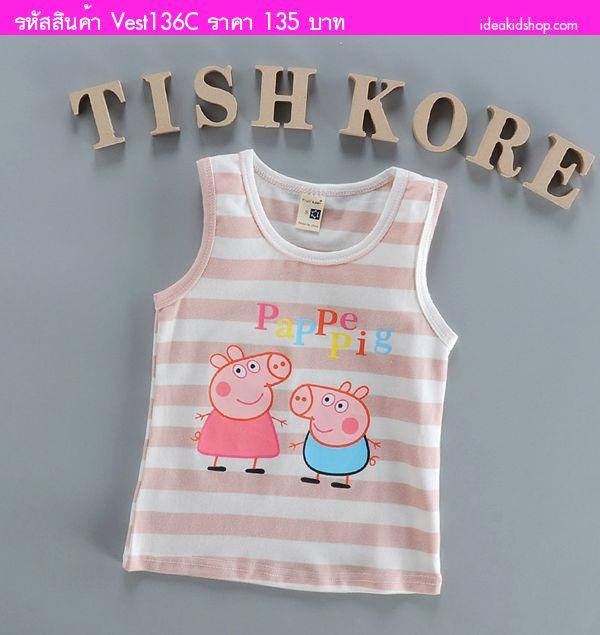 เสื้อกล้ามแฟชั่น Pappe Pig ลายทาง สีชมพูพาสเทล
